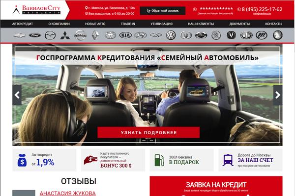 Отзывы об автосалоне вавилов city в москве автосалоны мазда в москве официальный дилер цены