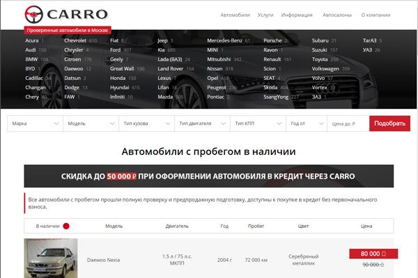 Carro автосалон москва отзывы договор купли продажи автомобиля с залогом образец