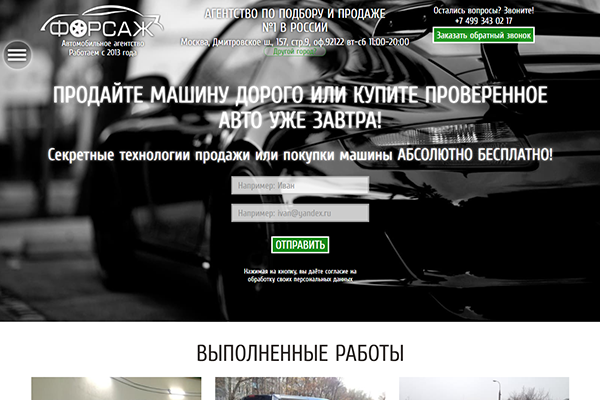 Москва автосалон форсаж отзывы автосалоны москвы фрегат
