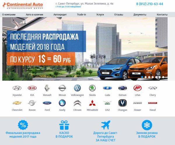 auto-continental.ru