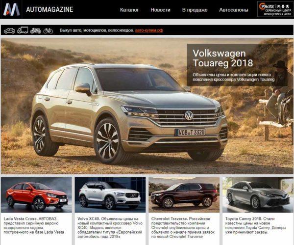 Автомобильный Журнал Автомагазины