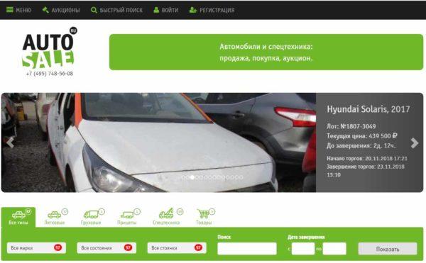 Autosale - Сайт Автосалона